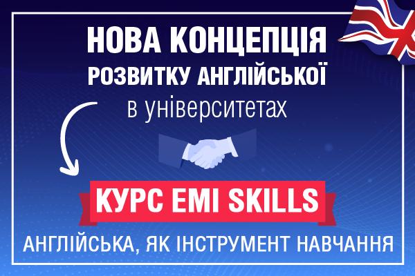 EMI Skills